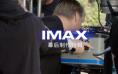皇冠官网平台:《信条》曝IMAX主创特辑 诺兰团队再造视觉异景