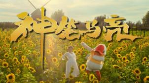 《我和我的家乡》曝《神笔马亮》预告片