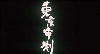 《东京审判》:这是一部所有中国人都必看的影片
