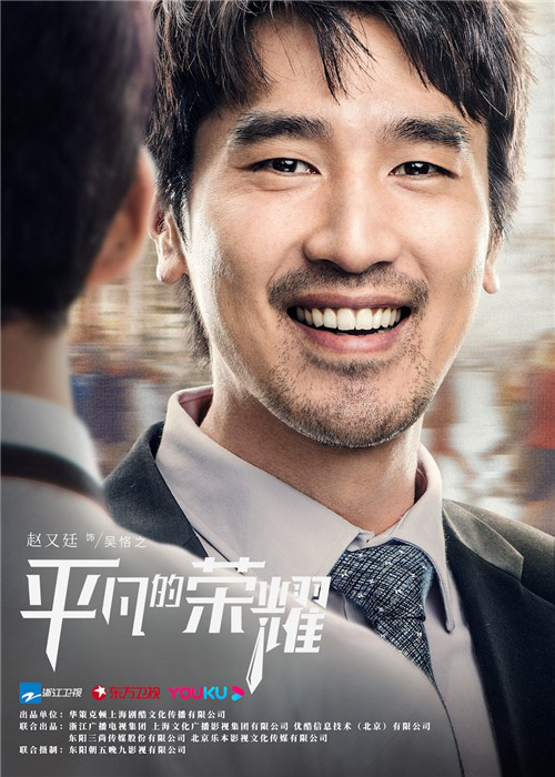 《平凡的荣耀》9.4开播 赵又廷白敬亭职场进阶
