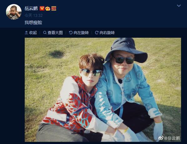 皇冠足球app:岳云鹏发出与魏大勋合影对脸型不满意:我想瘦脸