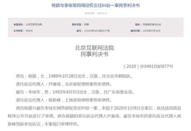 皇冠官网平台:杨颖名誉权纠纷案一审胜诉 被侮辱中伤获赔3万元