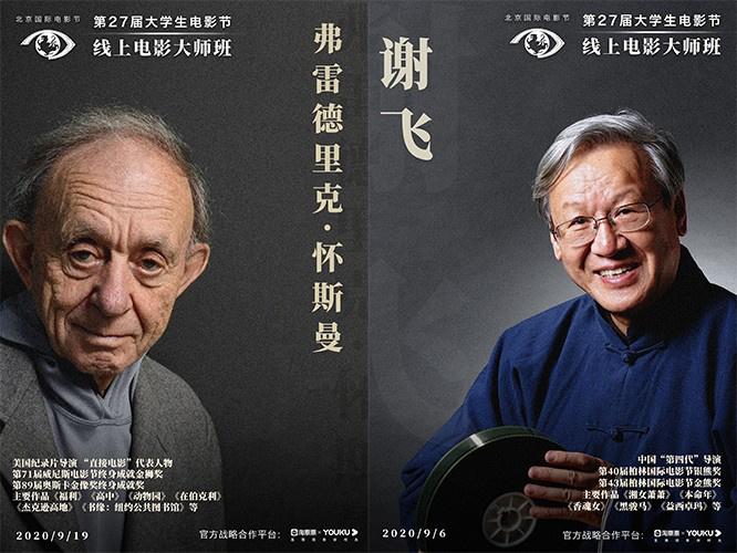 第27届大学生电影节线上大师班来袭 导演谢飞开讲