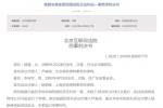 杨颖名誉权纠纷案一审胜诉 被侮辱诽谤获赔3万元