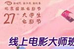 第27届北京大学生电影节线上电影大师班重磅开讲