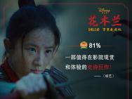 刘亦菲《花木兰》中外媒体评分出炉 表现不俗