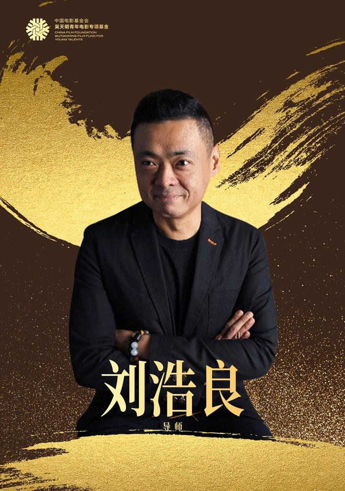 """""""大师之光""""青年编剧研习班曝导师 刘震云等加盟"""