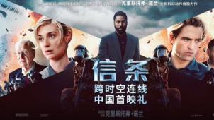 """《信条》曝中国首映礼""""跨时空连线""""视频"""