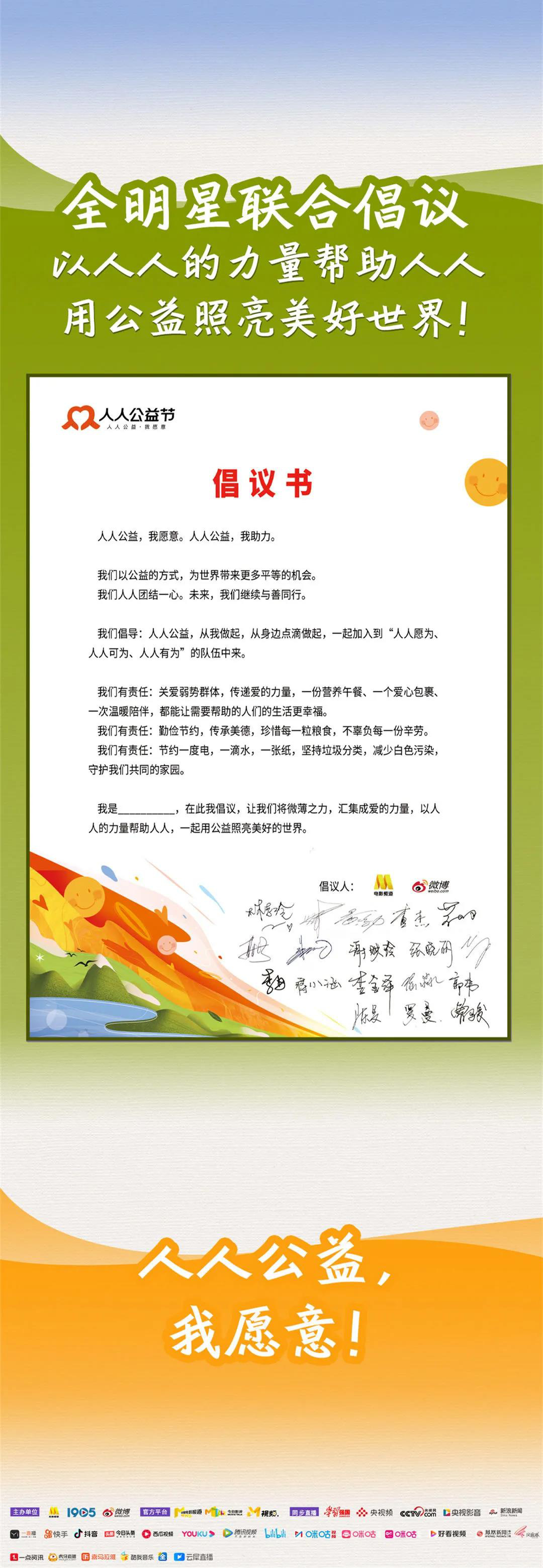 皇冠新现金网平台:爱的接力!电影频道携手群星讲述中国公益故事 第20张
