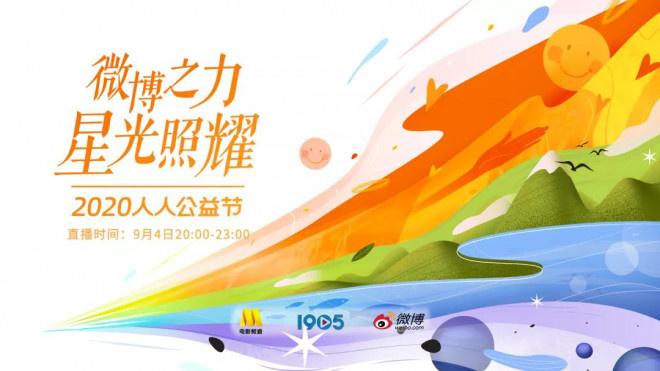 皇冠新现金网平台:爱的接力!电影频道携手群星讲述中国公益故事 第1张