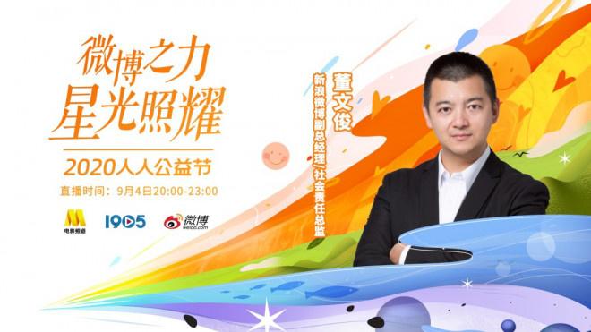 皇冠新现金网平台:爱的接力!电影频道携手群星讲述中国公益故事 第13张
