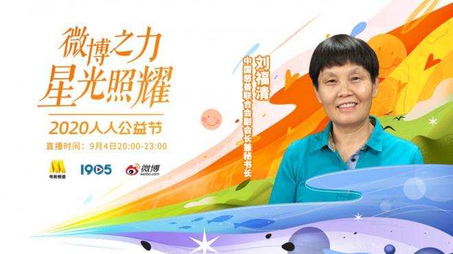 皇冠新现金网平台:爱的接力!电影频道携手群星讲述中国公益故事 第14张