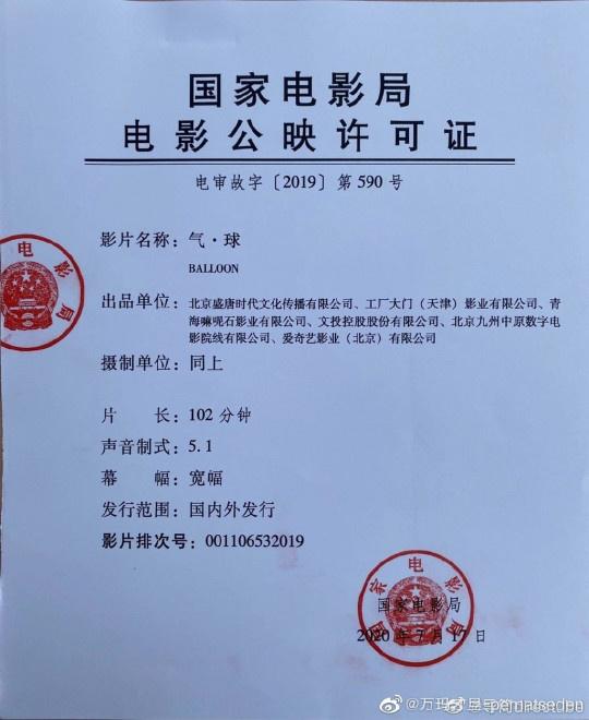 万玛才旦执导《气·球》获公映许可证 片长102分钟