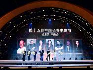 第十五届中国长春电影节启动 评委会集体亮相