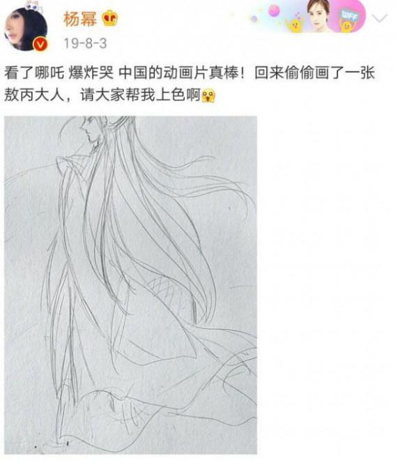 皇冠注册:杨幂手绘动漫风玉人 曾画出《哪吒》敖丙获好评 第2张