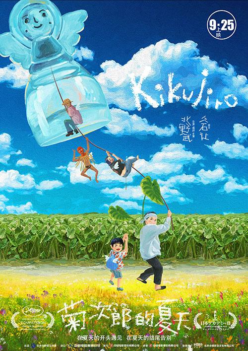 北野武《菊次郎的夏天》9.25上映 定格温情夏日