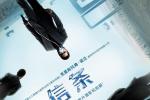 诺兰《信条》在京举办观影活动 观众:炸脑体验
