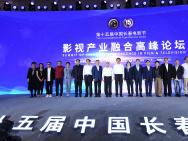 长春国际影都项目签约 高峰论坛聚焦影视产业融合