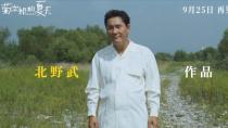北野武导演名作《菊次郎的夏天》发布定档预告