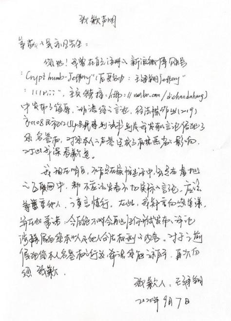 卡利ab:吴亦凡名誉权案判处效果公然 被告手写信公然致歉 第2张
