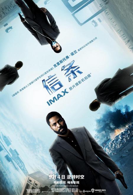 克里斯托弗·诺兰《信条》超预期 IMAX票房破纪录
