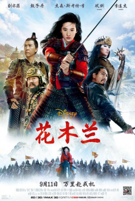 皇冠足球:刘亦菲版《花木兰》开启预售 将于9.11在内地上映