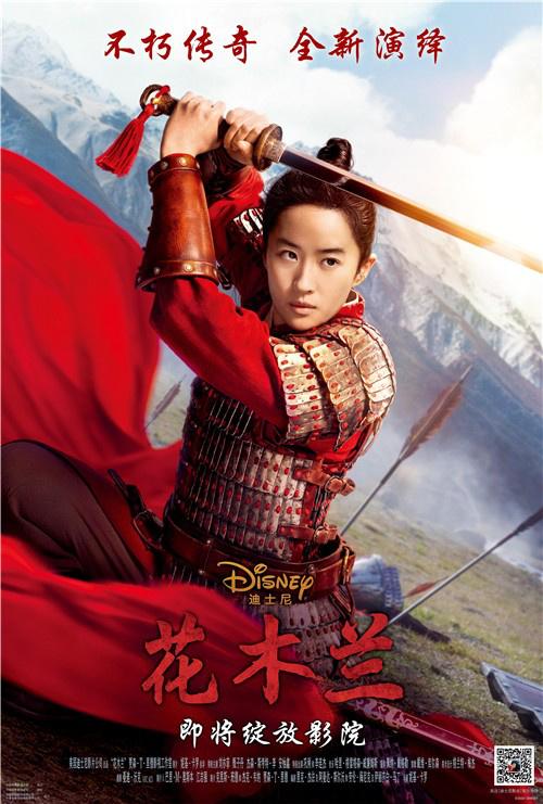 欧博备用网址:《花木兰》海报遭群嘲 中国观众的审美被误读? 第2张