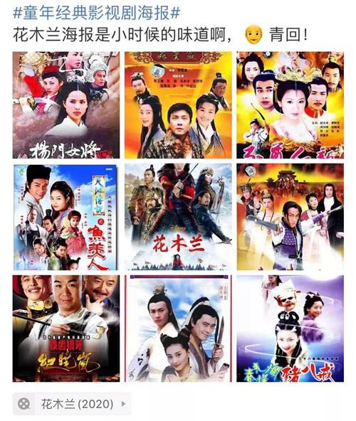 欧博备用网址:《花木兰》海报遭群嘲 中国观众的审美被误读? 第3张