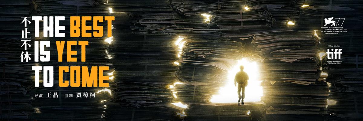《不止不休》曝国际版预告 将在威尼斯电影节首映