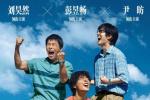 《一点就到家》发新海报 刘昊然彭昱畅车顶欢呼