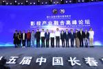 第15届长春电影节影视产业融合高峰论坛圆满举办