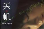 """愛情片《關機》曝""""重啟愛""""預告 將于9.12上映"""