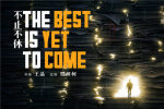 《不止不休》曝国际预告 将在威尼斯电影节首映
