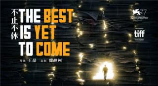 《不止不休》曝國際預告 將在威尼斯電影節首映
