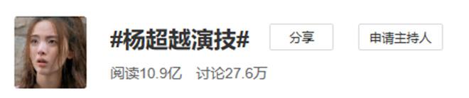 皇冠新现金网:杨逾越演技备受质疑 她的演戏之路该何去何从? 第8张
