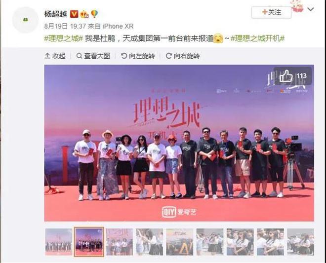 皇冠新现金网:杨逾越演技备受质疑 她的演戏之路该何去何从? 第19张