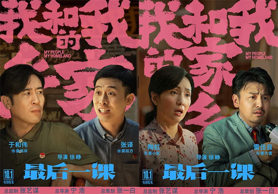 《我和我的家乡》徐峥单元官宣 范伟携手王俊凯