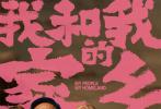 9月9日,由徐崢執導的《我和我的家鄉》之《最后一課》重磅曝光單元海報及角色海報,正式官宣演員陣容,范偉、徐崢、盧靖姍、張譯、于和偉、陶虹、衛萊、李晨、楊紫、蔡蝶、王俊凱、陳數、雷佳音、劉炫銳、張建亞、張芝華、韓昊霖、李易峰聯袂主演。徐崢領銜全明星陣容歡樂集結,范式幽默碰撞山爭風格、楊紫王俊凱再合作、韓昊霖再度出演徐崢電影,驚喜滿滿的《最后一課》會呈現怎樣的高光時刻?