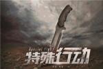 強大后盾精準發力 為電影《特殊行動》保駕護航
