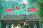 《我和我的家鄉》致敬鄉村教師 徐崢王俊凱首合作