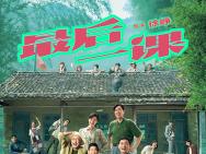 《我和我的家乡》徐峥单元官宣 杨紫王俊凯成老乡