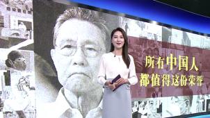 钟南山获授共和国勋章 朱一龙聊演员职业的敬畏感