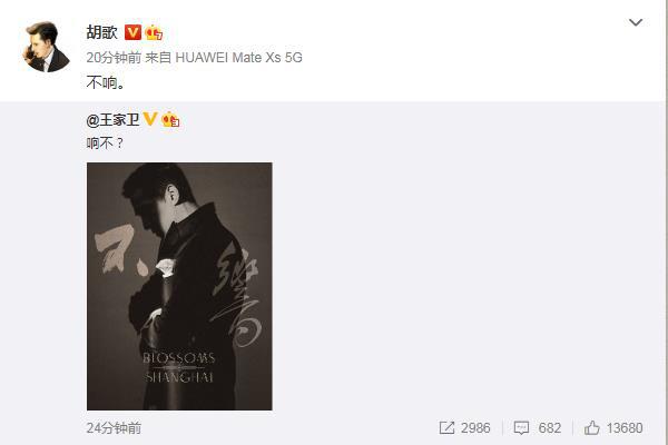 皇冠app下载:剧版《繁花》上海开机 王家卫晒主演胡歌角色剧照