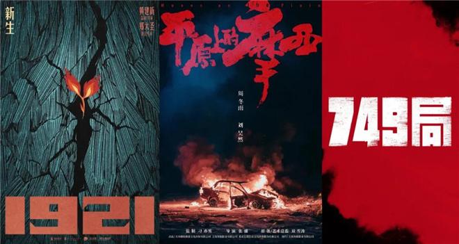 环球ug注册:44.16亿票房!2020年中国电影市场复工50天全纪录 第8张