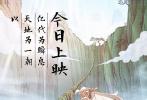 备受期待的《新愚公移山》于9月10日正式登陆内地院线,官方同步释出上映海报与终极预告,一动一静尽显大片风采!这部集合父子亲情、自然奇观和英雄历程等元素的动画电影终于露出庐山真面目,今秋值得一看的品质佳作不容错过!