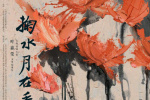 《掬水月在手》定档10.16 创北影节最快售罄记录