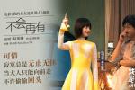 《我的女友是机器人》MV曝光 包贝尔辛芷蕾催泪