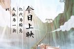 民族精神永相传!电影《新愚公移山》9月10日上映