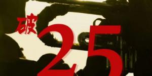 《八佰》內地票房破25億 影片密鑰延期至10.21