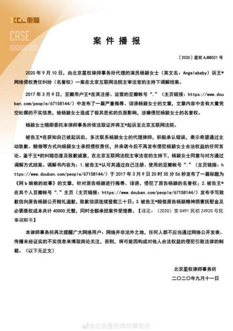 欧博备用网址:Angelababy名誉权案胜诉 被告手写信公然致歉 第2张
